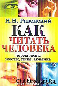 Физиогномика: Как читать человека. Черты лица, жесты, позы, мимика